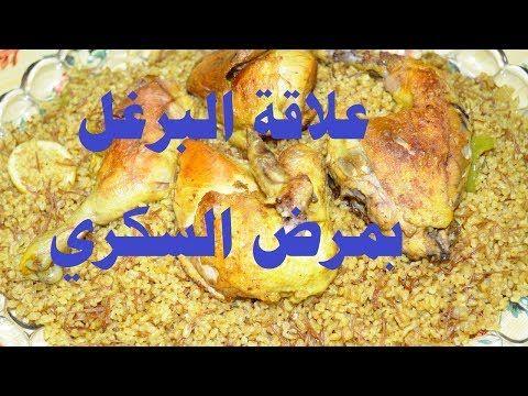 علاقة البرغل بمرض السكري Youtube Healthy Living Food Healthy
