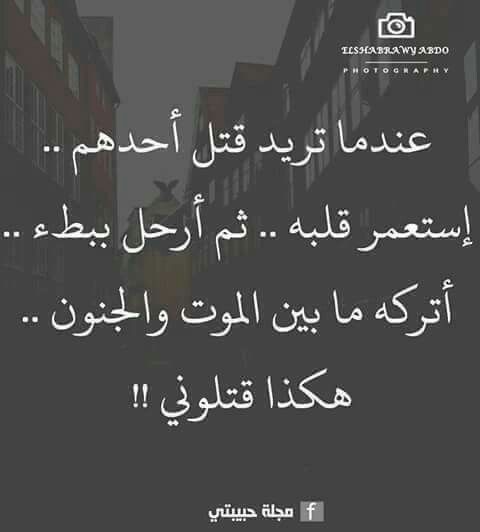 Pin By Hinddoo Inasse On هدى Quotes Words Qoutes
