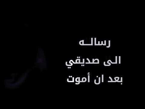 إلى صديقي بعد أن أموت Arabic Calligraphy Calligraphy