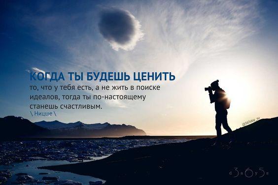Цените то, что имеете...   и будет вам счастье...  365day.su #Ницше #ценить…