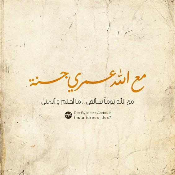 . . مع الله عمري جنة . . #تصميمي #من_تصميمي  #حلم