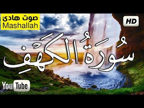 Pin By Samir On Projects To Try Youtube Quran Karim Quran