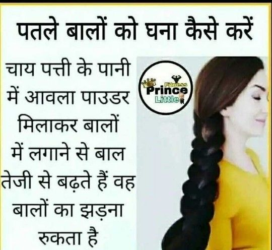 Pin By Sakshi Bhushanwar On Beauty Tips In 2020 Beauty Tips For Glowing Skin Natural Hair Treatments Healthy Skin Tips