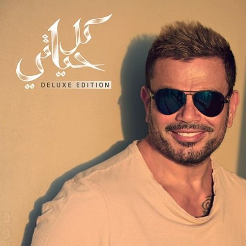 Listen To 11 Bayen Habeit Inspired By Amr Diab M4a On Music Blobs Music World Music Charming Man