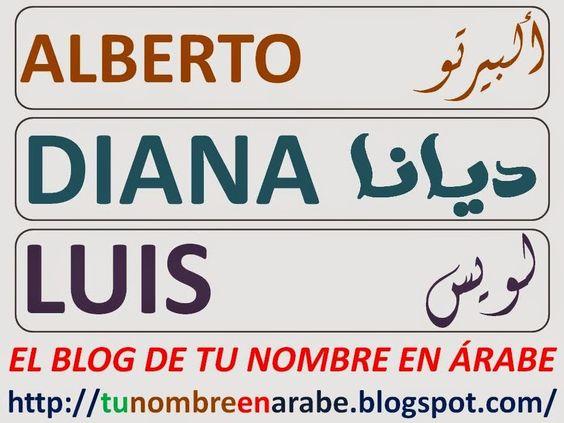 NOMBRES EN ARABE PARA TATUAJES ALBERTO DIANA LUIS