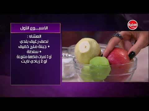 2 الأسبوع الأول من الأسابيع الخمسة للرجيم مع رضوى الشربيني هي وبس Youtube Healthy Happy Healthy Fruit