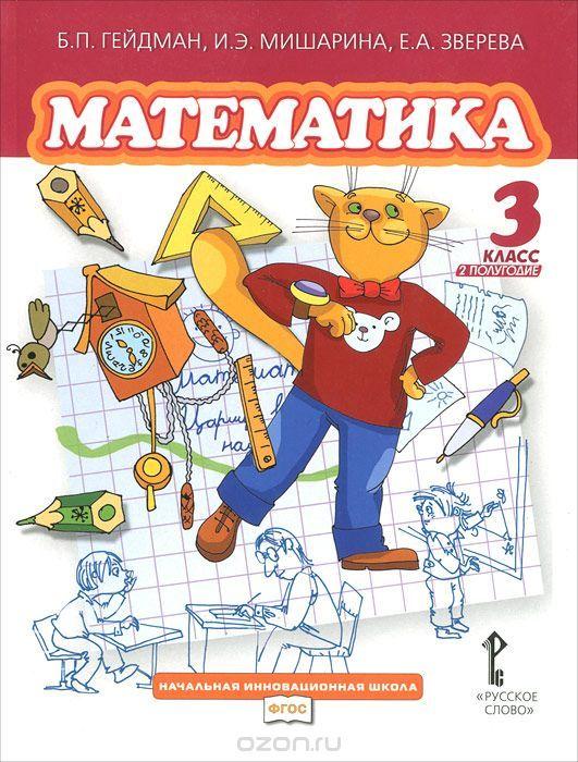 Решебник по математике 3 класс гейдман