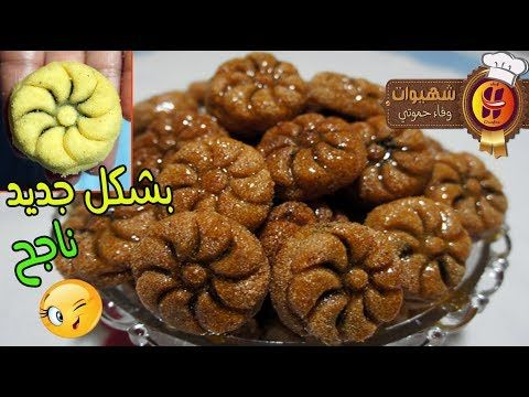 المقروط الوجدي بالتمر بشكل جديد هشيش ويذوب فالفم Youtube Food Ramadan Almond