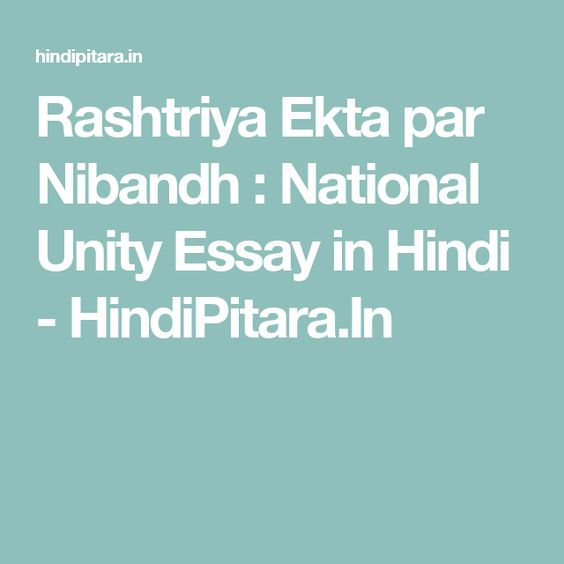rashtriya ekta par nibandh national unity essay in hindi rashtriya ekta par nibandh national unity essay in hindi hindipitara in gurwinder paragraph