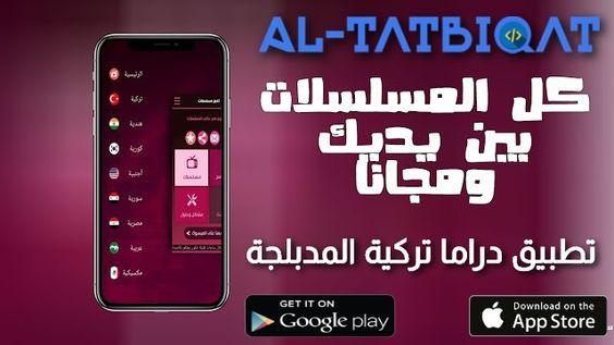 تحميل تطبيق دراما تركية المدبلجة مجانا 2020 Https Ift Tt 2zgrtux App Google Play Phone