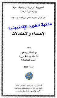 تحميل كتاب الإحصاء والاحتمالات Pdf برابط مباشر Calculus Pdf Books Download Pdf Books