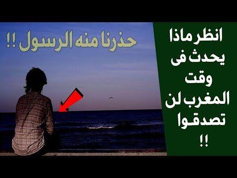 شاهد ماذا يحدث وقت المغرب وحذرنا منة الرسول منذ 1200 عام Youtube Lilo