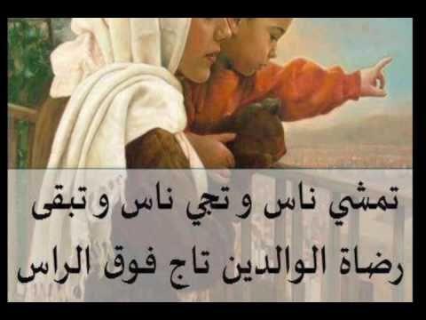 قالوا ناس زمان رضى الوالدين Youtube Dahab Safi