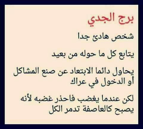 Pin By Nor Elhoda On صفات الابراج Arabic Quotes Capricorn Sign Quotes