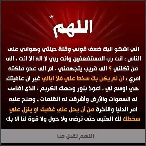 دعاء المظلوم المقهور من دعاء سيدنا محمد عليه الصلاة والسلام Islamic Phrases Quran Quotes Beautiful Quotes
