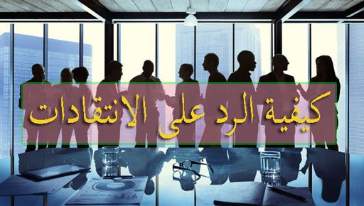 الرد على الانتقادات دليل الشخص الحساس للتعامل مع النقد المطور السوداني Criticism