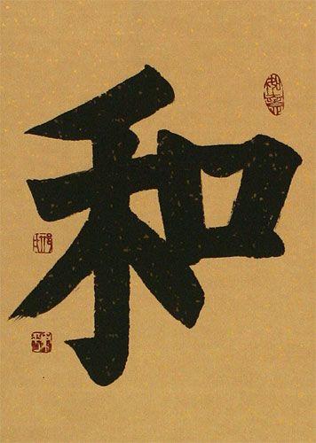 Peace Harmony Chinese And Japanese Kanji Calligraphy