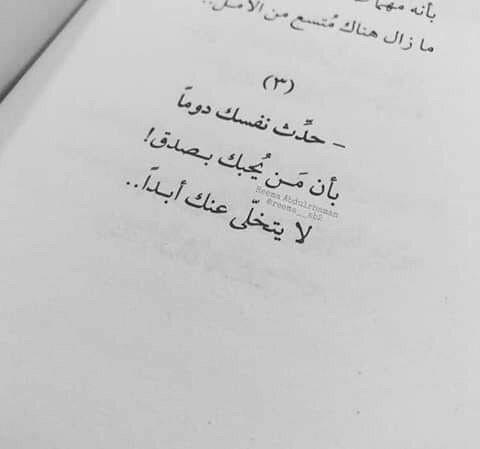 من يحبك فقط Math Arabic Calligraphy Calligraphy