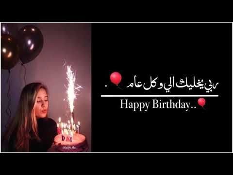 كل عام وانتي بخير Youtube Birthday Girl Quotes Happy Birthday Love Quotes Happy Birthday My Love
