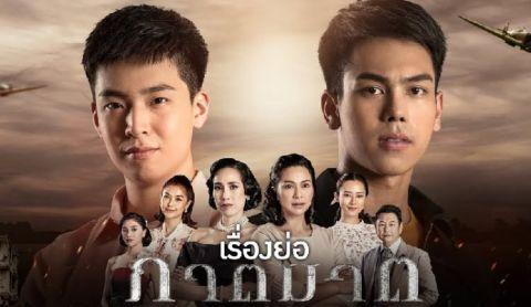 Huynh De Tuong Tan - Phim Thai Lan