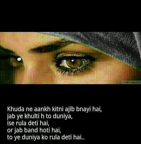 Urdu quote/saying (kahawat) on eyes, tears, crying #Khuda #Aankh # ...
