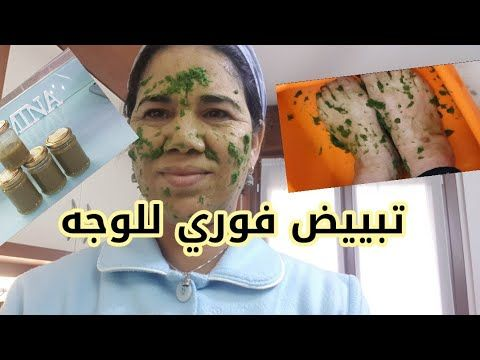 خطير لتبييض الوجه ومقشر للرجلين الكلف وبقع حب الشباب واثار الشمس لا تخلي الفيديو يفوتك Beauty Skin Care Routine Beauty Skin Care Skin Care Routine