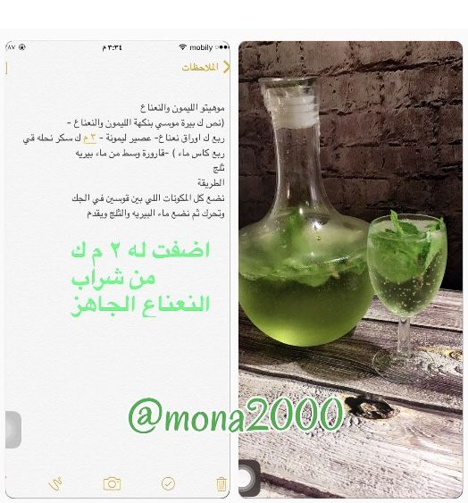 Pin By Non Saad On عصاير Smoothie Recipes Healthy Arabic Food Smoothie Recipes