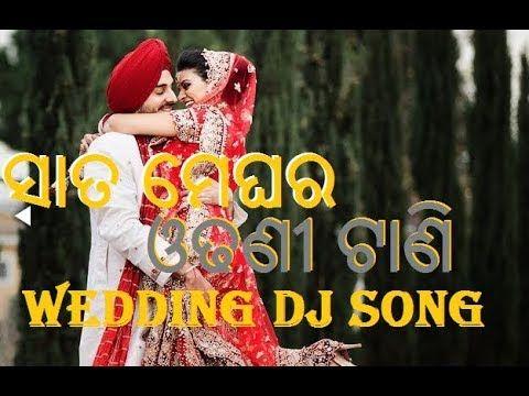 Odia Song Mp3 Youtube Dj Songs Youtube Songs