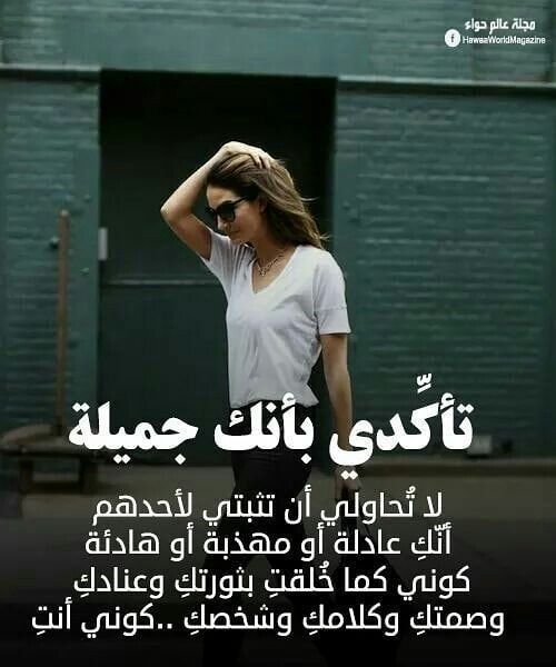 Mego انتي جميلة كوني انتي كلمت بنات انثي متمردة كبرياء Quotes Sayings Women Beauty Beautiful Quotes Words Quotes Arabic Love Quotes