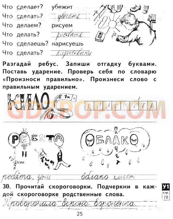 Где купить гдз к дидактическим материалам по химии 8-9 класс а.м.радецкий