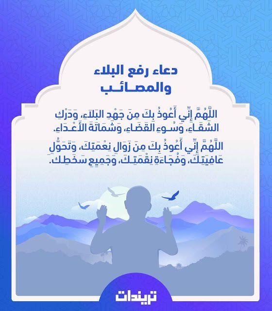 دعاء رفع البلاء والمصائب Islam Blog Posts Blog