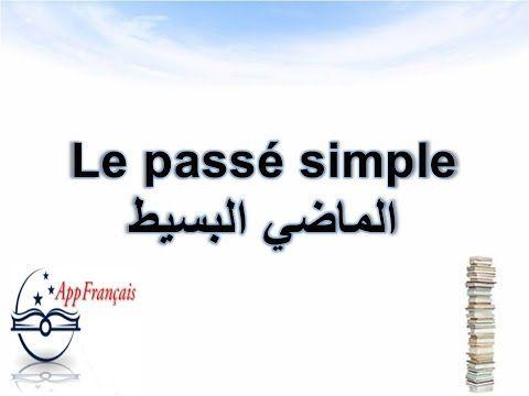 شرح الدرس 43 الماضي البسيط Le Passe Simple Https Ift Tt 2v5asrl درس اللغة الفرنسية French Language Language Math