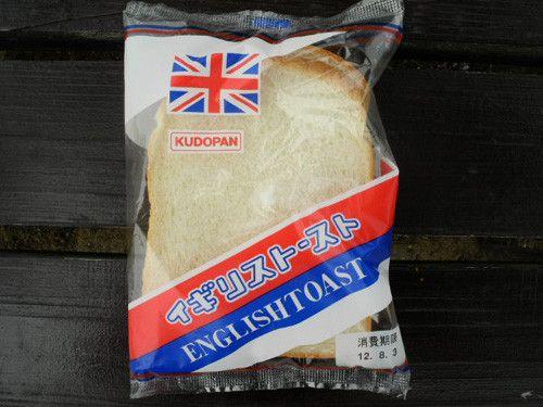 'English Toast' of Kudoh pan(Kudoh's Bakery) in Aomori@ 青森県のご当地グルメはイギリス!? 県民が愛してやまない菓子パンとは? | 旅行 | マイナビニュース