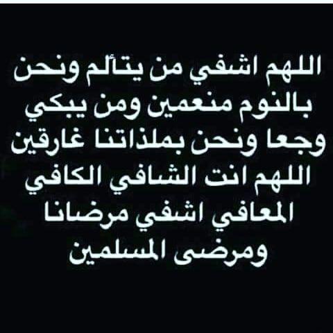 اللهم امين دعاء لعلها ساعة استجابة Words Quotes Islamic Phrases Quotes For Book Lovers