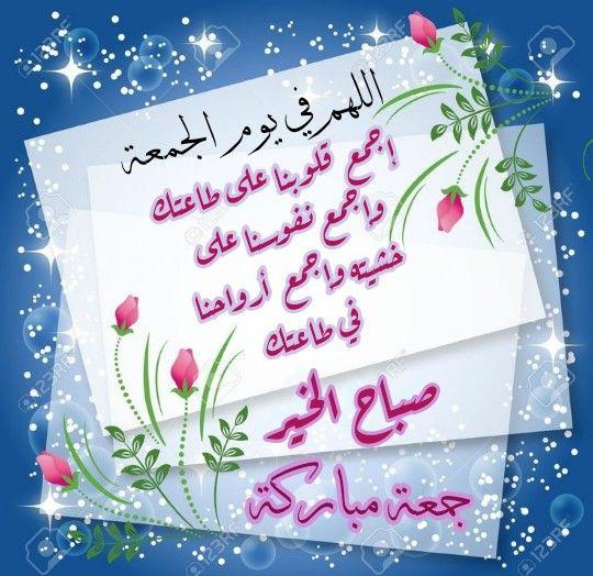 جمعة مباركة وطيبة Blessed Friday Romantic Love Quotes Romantic