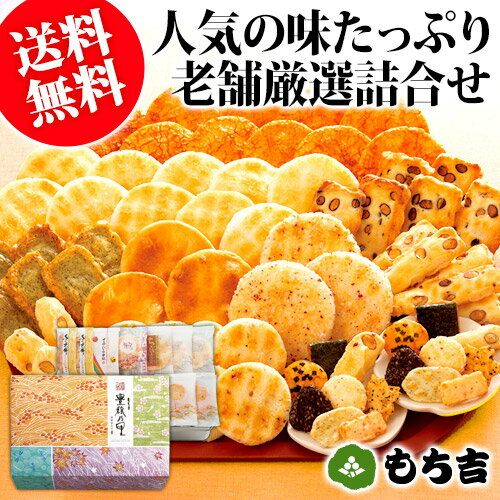 もち吉 【楽天市場】商品一覧:おせんべい・おかきの老舗 もち吉