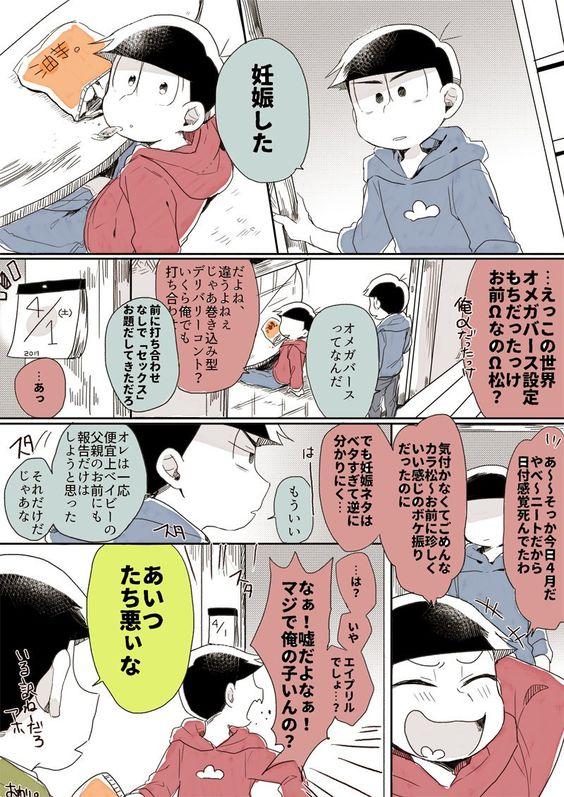 やきたま 卒業 yakitamago1 さんの漫画 37作目 ツイコミ 仮 アニメ 男性 カラ松 かわいい サメ イラスト