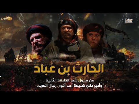 الحارث بن عباد اقوى رجل في تاريخ العرب هل صحيح أن الزير سالم بكى لكي لا يقتله Youtube Movie Posters Movies Poster
