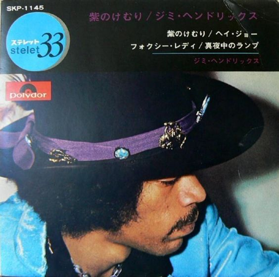 "Japanese EP ""Purple Haze"" :  ""Purple Haze"" ""Hey Joe "" / ""Foxey Lady "" ""Burning Of The Midnight Lamp""  , March 1969"