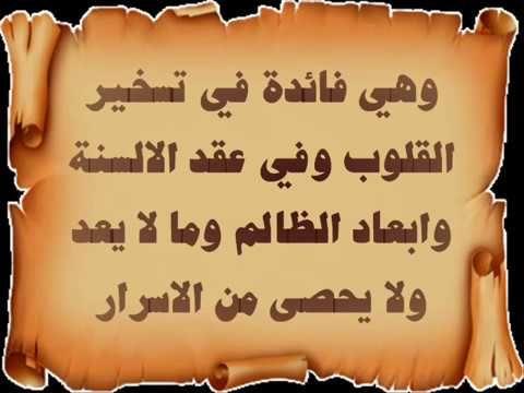 فائدة عظيمة في تسخير القلوب والجاه والهيبة والتعظيم والكفاية والعطف والنصر Youtube Quran Quotes Inspirational Quran Quotes Quotes