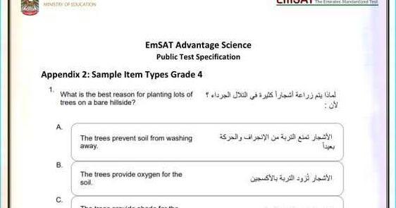 متابعى موقع مدرسة الامارات ننشر لكم اختبار امسات Emsat فى العلوم الاختبار التتابعى للصف الرابع للعام الدراسى 2019 2020وفقا لمنهاج وز Prevention Science Oxygen
