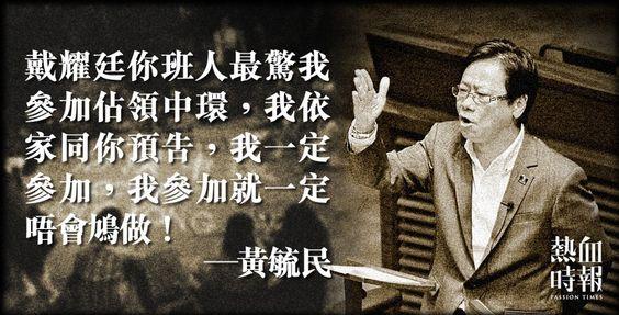 黃毓民批戴耀廷誤導群眾 揚言參與佔中杜絕鳩做