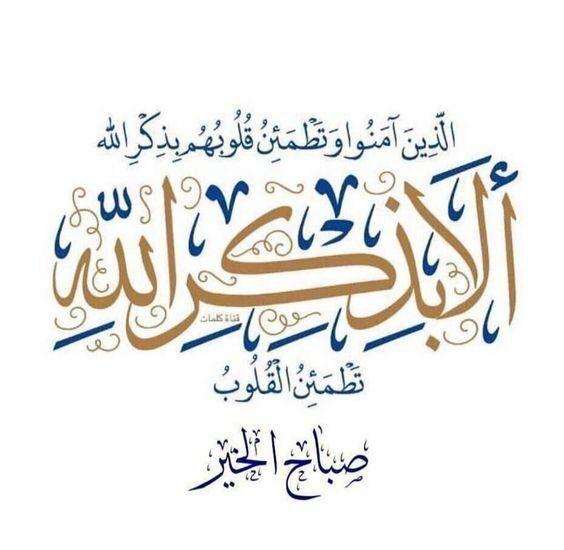 صباح الخير و دعاء ألا بذكر الله تطمئن القلوب Good Morning Arabic Good Morning Greetings Good Morning Images Flowers