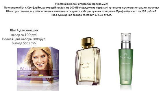 стартовая программа .Подарки за 3 шаг.http://orifriend.ru/: