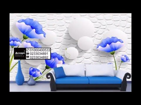 ورق حائط ثلاثي الابعاد متاح حسب المقاس المناسب للمساحة مقاس عرض الحائط ومقاس ارتفاع الحائط مقاوم للماء قابل للغسيل مقاوم Home Decor Decals Decor Wallpaper