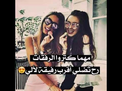 اجمل صور عن الصداقة Youtube Best Friend Quotes Islamic Love Quotes Friends Forever