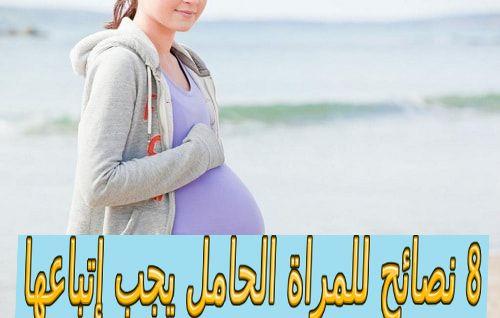 نصائح للمراة الحامل يجب إتباعها 8 Pregnant