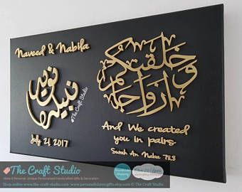 Islamic Wedding Canvas With 3d Letters Islamic Wedding Gift Etsy Islamic Gifts Wedding Gifts Personalized Wedding Gifts