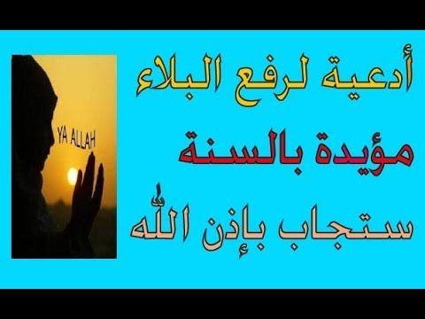 أدعية لرفع البلاء مؤيدة بالسنة ستجاب باذن الله دعاء رفع البلاء Youtube Quotes