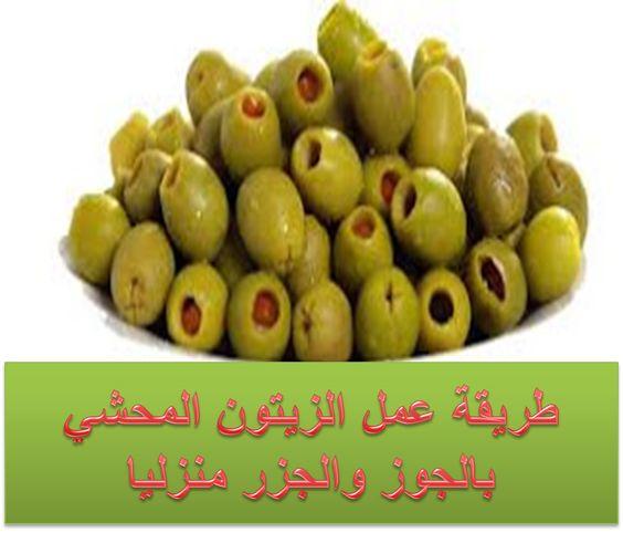 طريقة عمل الزيتون المحشي بالجوز والجزر Food Fruit Blog